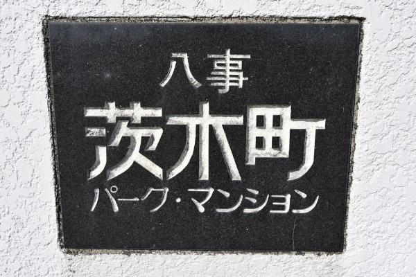 茨木町パークマンション_4