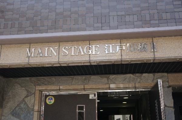 メインステージ江戸川橋2_4
