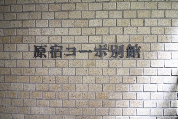 原宿コーポ別館_5