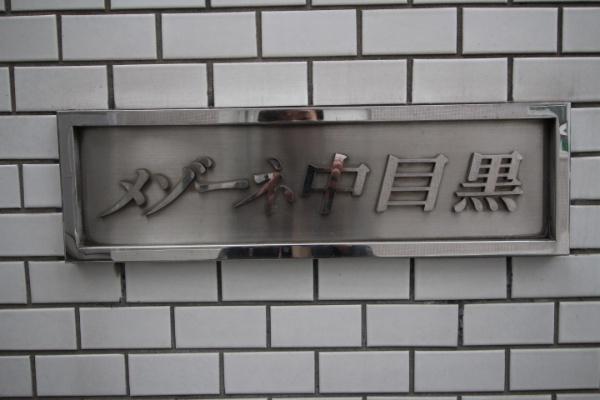 メゾーネ中目黒_3