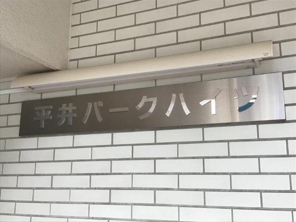 平井パークハイツ_2