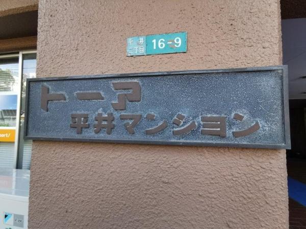トーア平井マンション_3