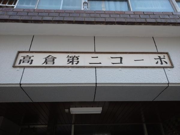 高倉第二コーポ_4
