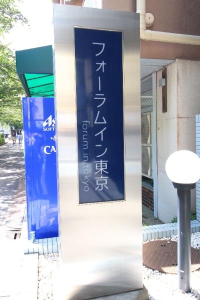 フォーラムイン・東京_3