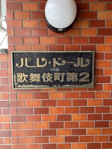 パレドール歌舞伎町_4