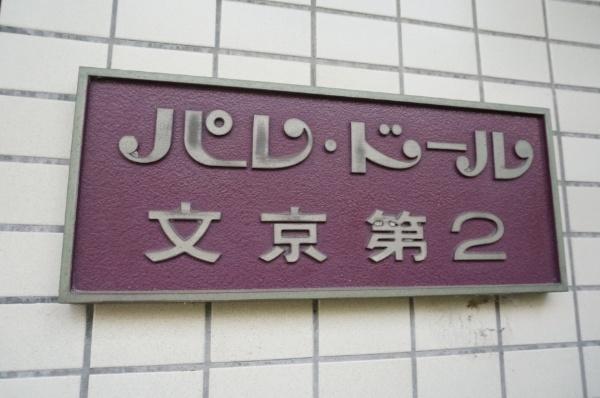 パレ・ドール文京第二_3