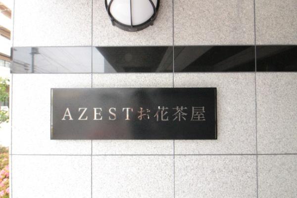 AZESTお花茶屋_5