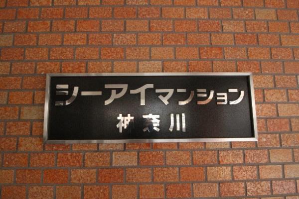 シーアイマンション神奈川_3