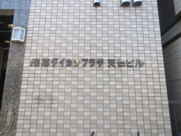 浅草ダイカンプラザ天仁ビル_4