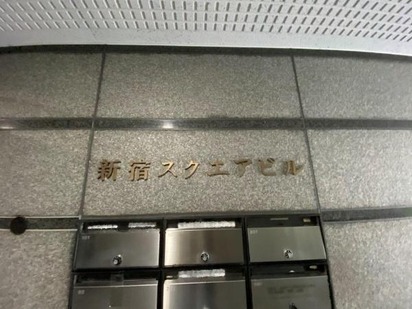 渋谷区代々木2丁目区分ビル_4