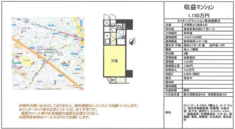 販賣圖:ライオンズマンション東池袋第2