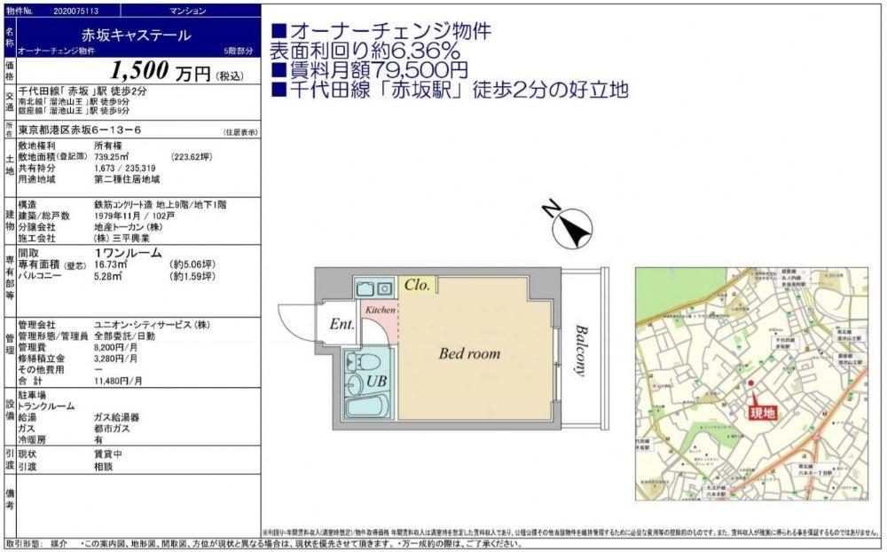 販賣圖:赤坂キャステール