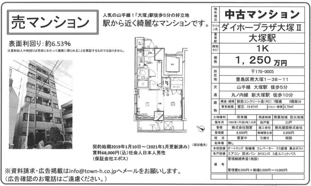 販賣圖:ダイホープラザ大塚Ⅱ
