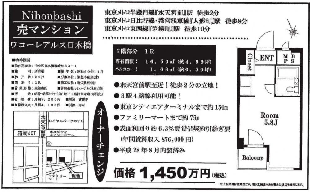 販賣圖:ワコーレアルス日本橋