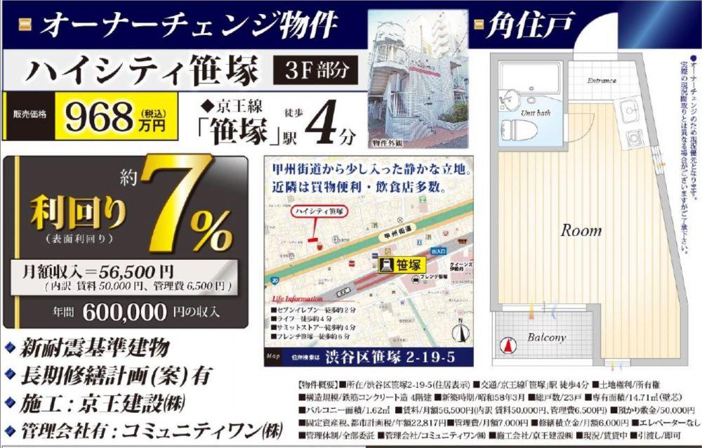販賣圖:ハイシティ笹塚
