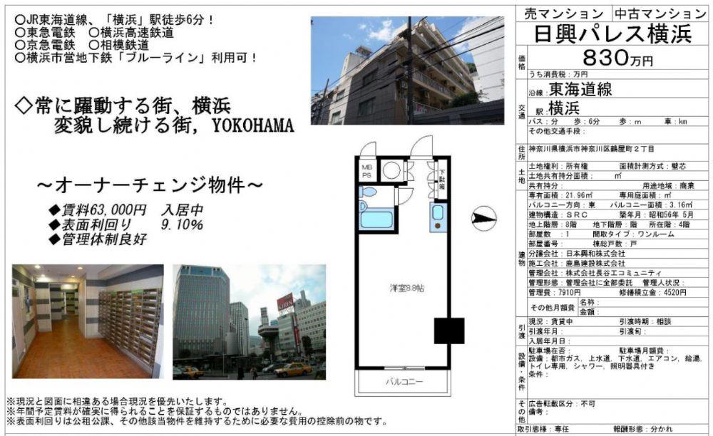 販賣圖:日興パレス横浜