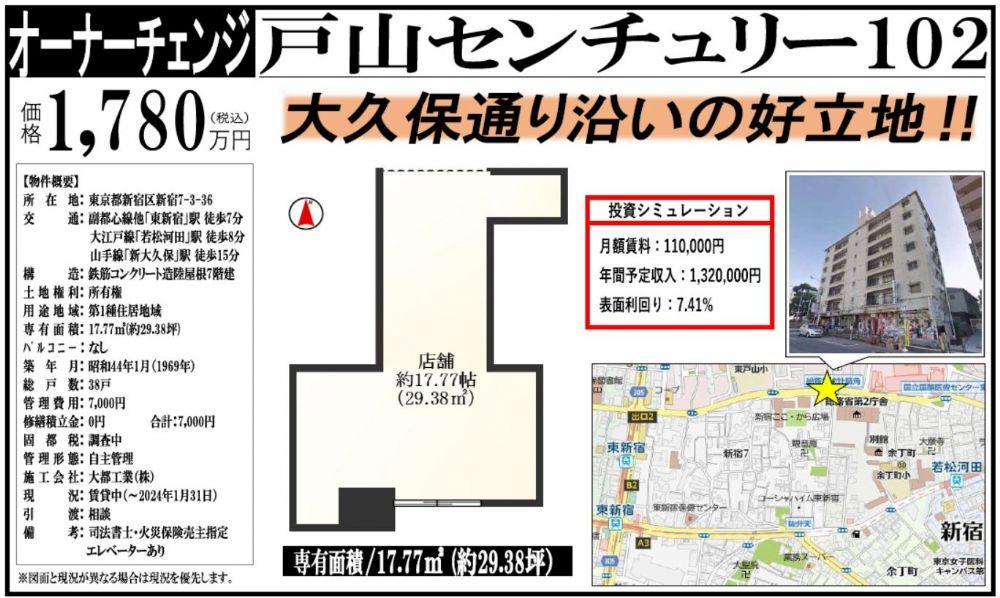 販賣圖:戸山センチュリー