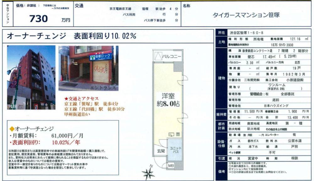 販賣圖:タイガースマンション笹塚