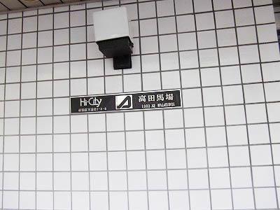 ハイシティ高田馬場_7