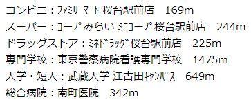 メゾン桜台_4