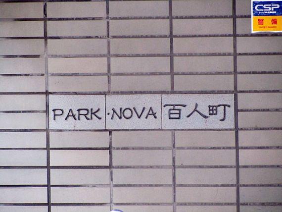 パークノヴァ百人町_3