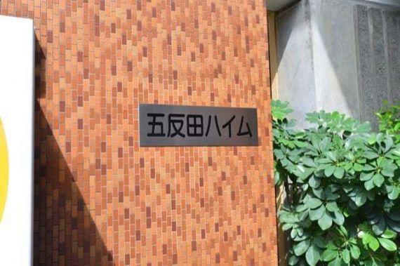 五反田ハイム_3