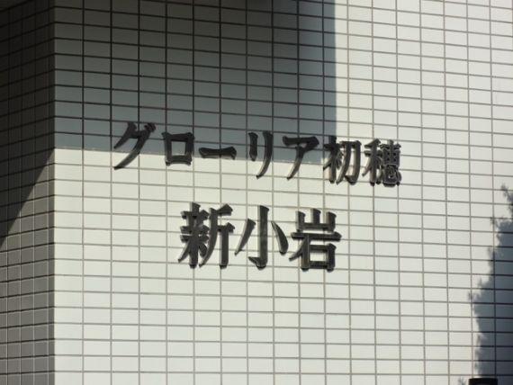 グローリア初穂新小岩_3