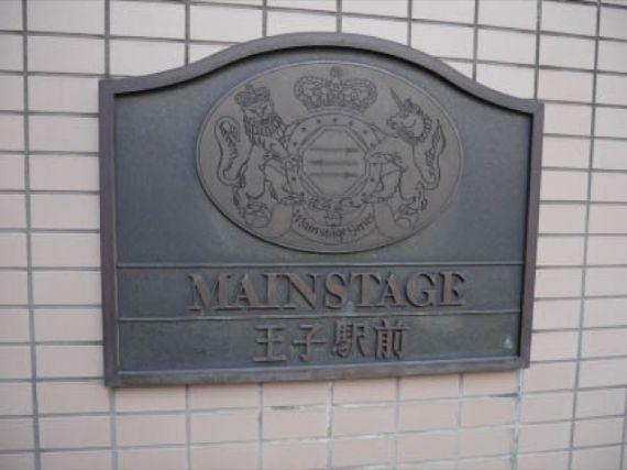 メインステージ王子駅前_3