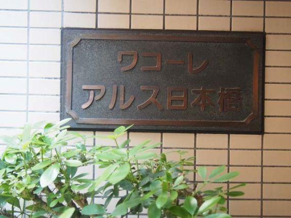 ワコーレアルス日本橋_4