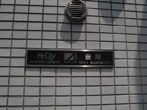 ハイシティ笹塚_3