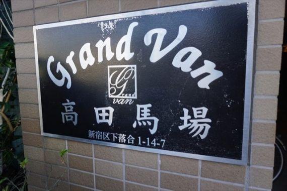 グランヴァン高田馬場_3